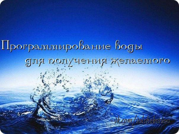 Программирование воды для получения желаемого. Обсуждение на LiveInternet - Российский Сервис Онлайн-Дневников