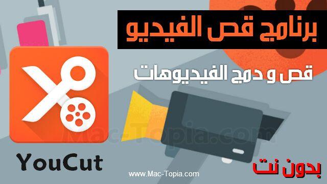 تنزيل برنامج قص الفيديو Youcut لتحرير و دمج الفيديوهات على الجوال مجانا ماك توبيا Incoming Call Incoming Call Screenshot