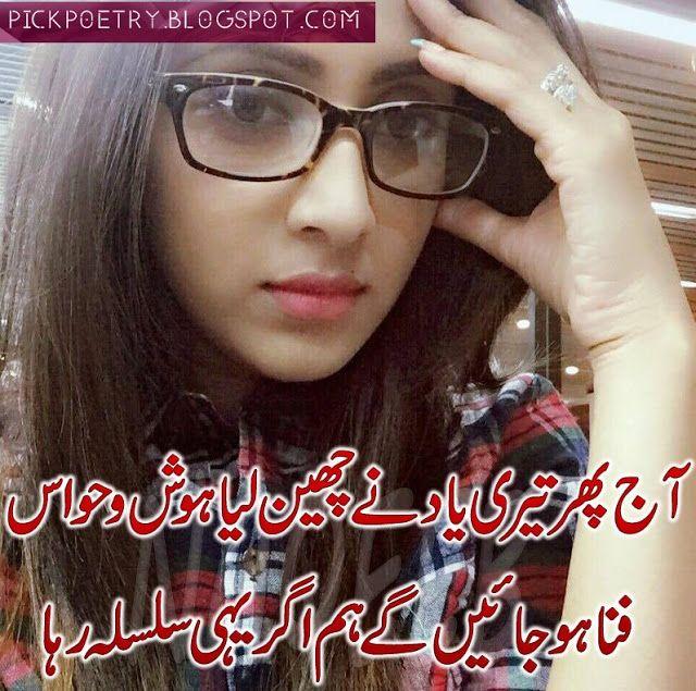 516 Best Urdu Poetry Images On Pinterest