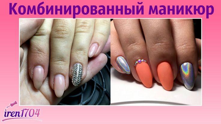 Как я делаю комбинированный маникюр/How do I make a combined manicure