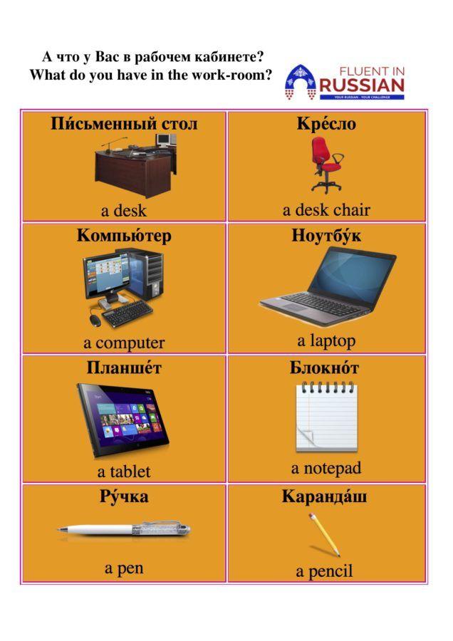 What do you have in your work-room? | Russian courses: learn Russian online