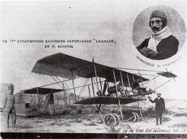 Hellenic American College: Η Ελληνική Αεροπορία στα μονοπάτια της ιστορίας