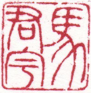 香港篆刻網
