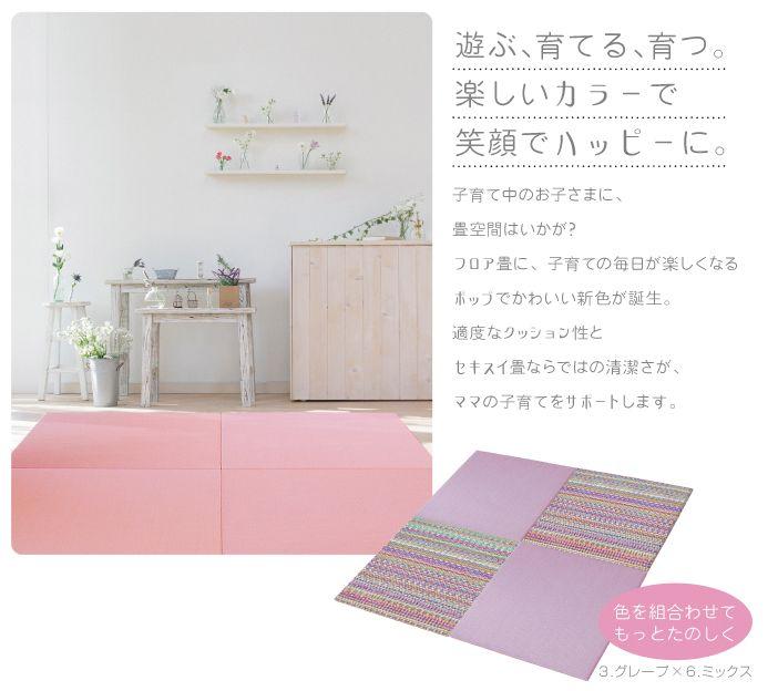 建材屋スタッフがお薦めする「Net建材屋」のお得な商品: 置き畳