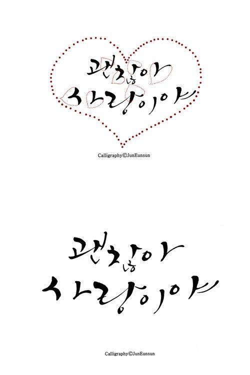 """""""It's Okay, It's Love"""" Logo"""
