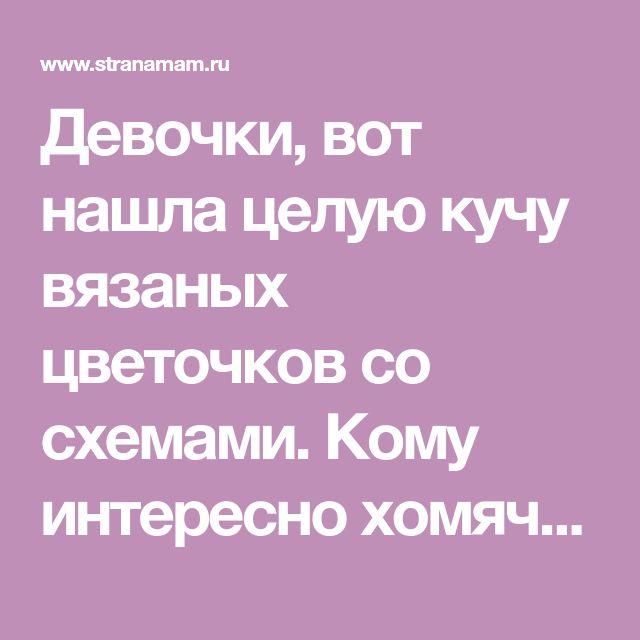 нашла целую кучу вязаных цветочков со схемами. Взято вот отсюда. http://www.liveinternet.ru/