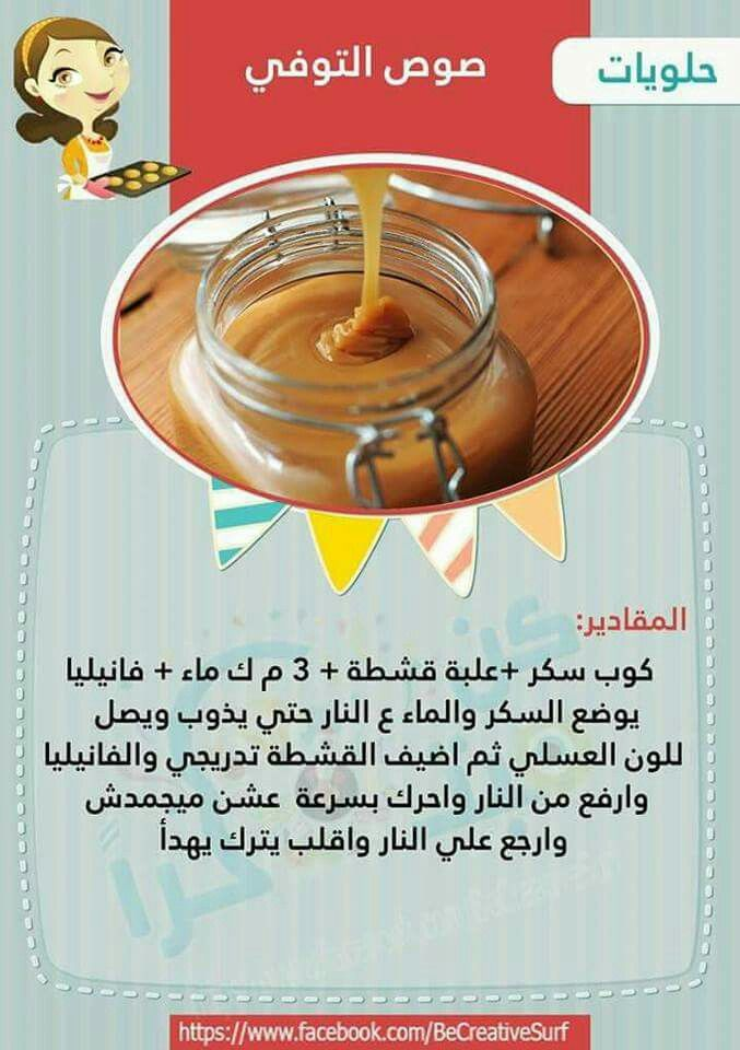 صوص الكراميل Arabic Food Yummy Food Dessert Sweet Sauce