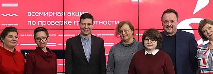 Тотальный диктант 2018 - Новости
