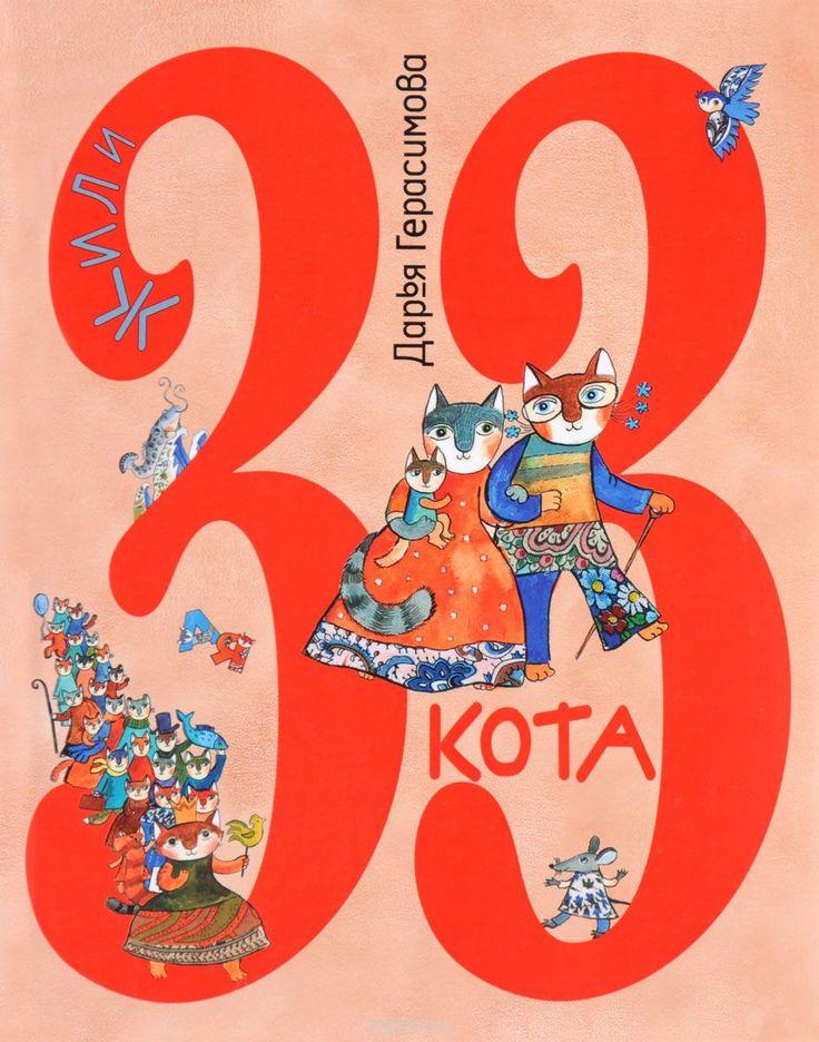 Купить книгу «Жили 33 кота. Веселые буквы» автора Дарья Герасимова и другие произведения в разделе Книги в интернет-магазине OZON.ru. Доступны цифровые, печатные и аудиокниги. На сайте вы можете почитать отзывы, рецензии, отрывки. Мы бесплатно доставим книгу «Жили 33 кота. Веселые буквы» по Москве при общей сумме заказа от 3500 рублей. Возможна доставка по всей России. Скидки и бонусы для постоянных покупателей.