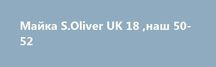 Майка S.Oliver UK 18 ,наш 50-52 http://brandar.net/ru/a/ad/maika-soliver-uk-18-nash-50-52/  Ультрамодная маечка от немецкого бренда S.Oliver розового цвета из чистой вискозы покоряет сразу , когда возьмёшь её в руки.В ней будет очень комфортно, не жарко, моделька интресная - бретельки широкие присобраны на резинке, воротник- качели -образует красивые складочки.Длина - 67 см, подмышками полуобхват - 52 см.ЦветРозовыйСоставВискоза 100%Размер46 / 18 / XXXL