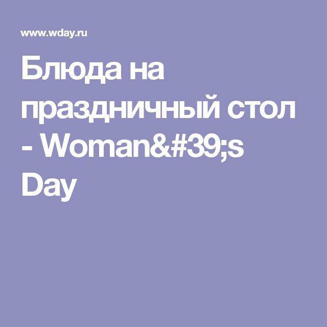 Блюда на праздничный стол - Woman's Day