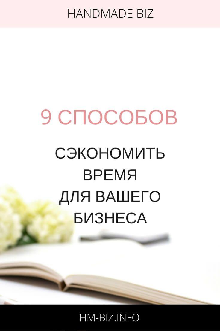 9-sposobov-sekonomit'-vremya-dlya-vashego-biznesa