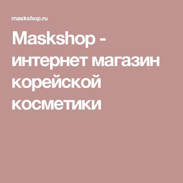 Maskshop - интернет магазин корейской косметики