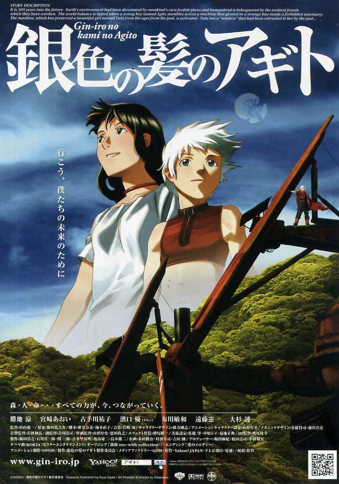 Origin Spirits of the Past (2006) [Japan] Anime films