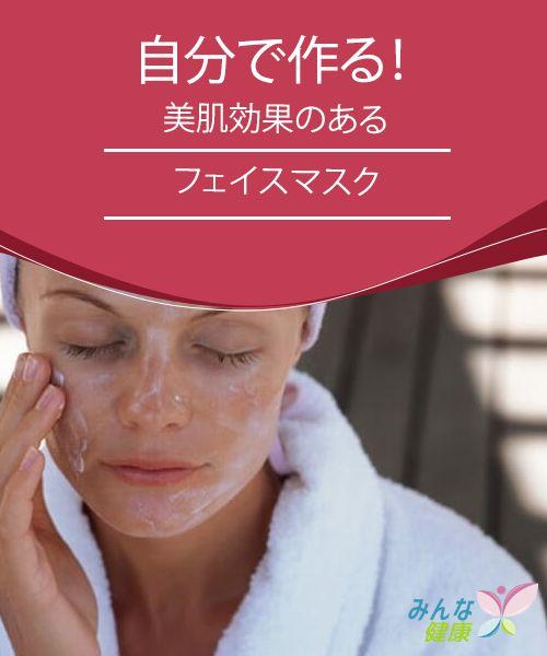 自分で作る! 美肌効果のあるフェイスマスク  もしも肌のお悩みを抱えているなら、フェイスマスクが解決してくれます。でも良いフェイスマスクは値段もそれなりにするもの。それなら自分で作ってしまいましょう。今回は、やわらかくてニキビのない肌を楽しむための良いフェイスマスクのレシピをご紹介します。