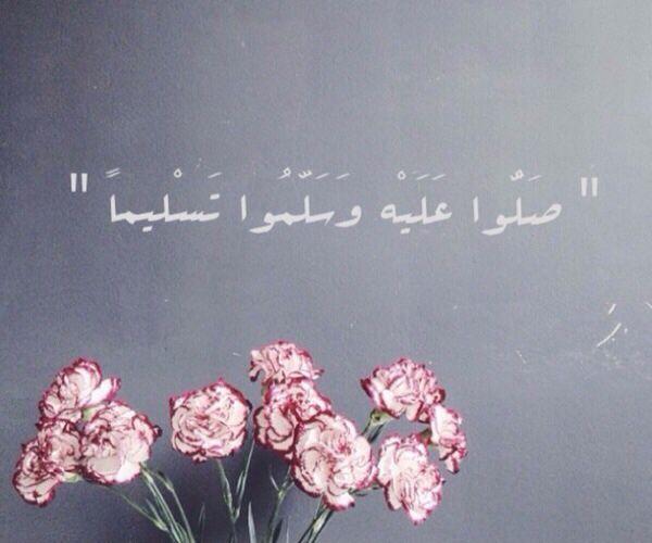 اللهم صل وسلم على سيدي محمد وعلى أله وصحبه أجمعين