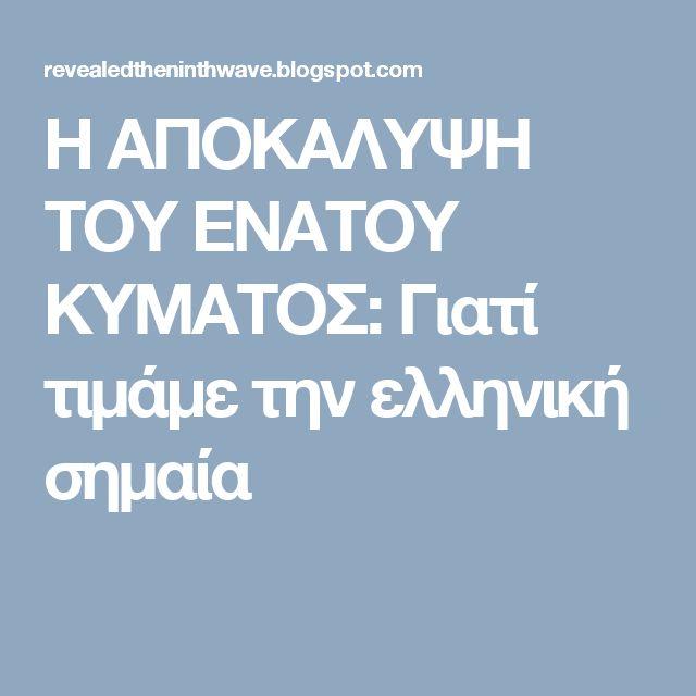 Η ΑΠΟΚΑΛΥΨΗ ΤΟΥ ΕΝΑΤΟΥ ΚΥΜΑΤΟΣ: Γιατί τιμάμε την ελληνική σημαία