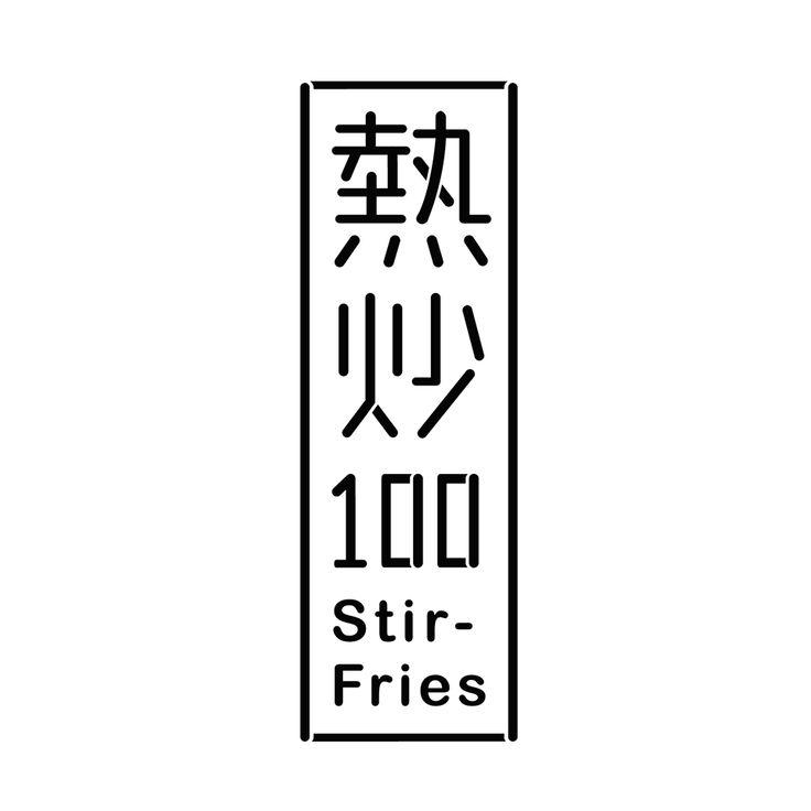 熱炒100 Stir-Fries
