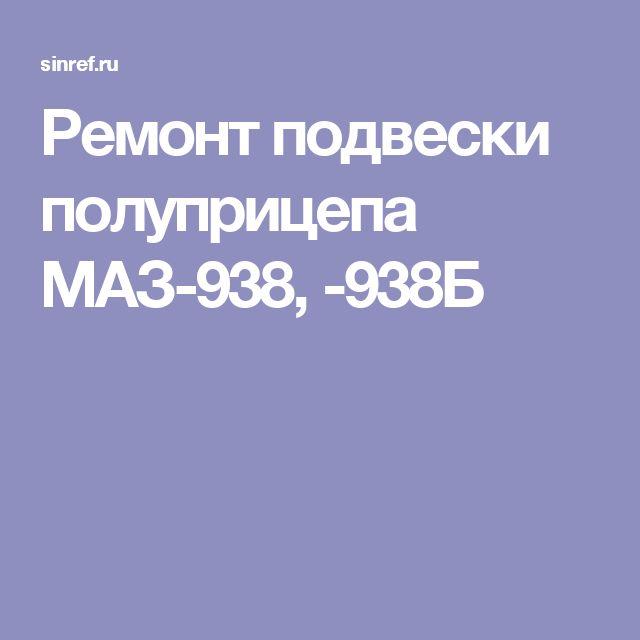 Ремонт подвески полуприцепа МАЗ-938, -938Б