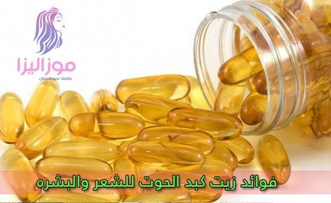 فوائد زيت كبد الحوت للشعر والبشره Convenience Store Products Pill Convenience Store