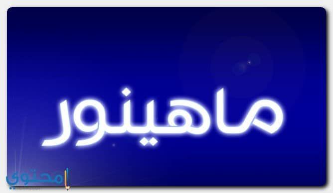 معنى اسم ماهينور وحكم التسمية Mahinour معاني الاسماء Mahienour Mahinor Neon Signs Signs Neon