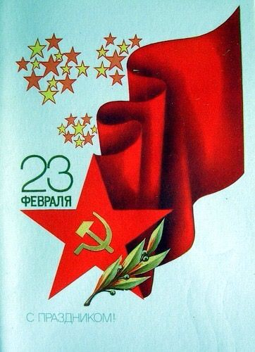 Birthday of The Red Army.