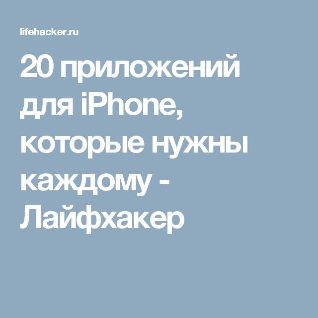 20 приложений для iPhone, которые нужны каждому - Лайфхакер