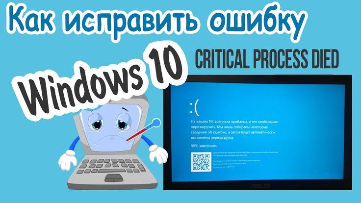 Ошибка CRITICAL PROCESS DIED В Windows 10: КАК ИСПРАВИТЬ?