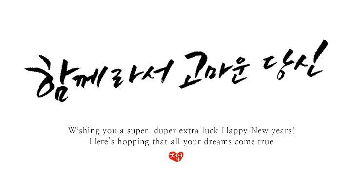2015년 연하장 Calligraphy by Inhee