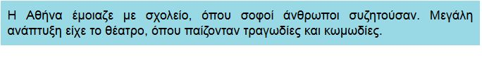 Η Αθήνα του Περικλή, Σωκράτης, Ηρόδοτος, Θουκυδίδης, πατέρας της ιστορίας, αρχαία ελληνικά θέατρα, τραγωδίες, κωμωδίες, Σοφοκλής Ευριπίδης, Αριστοφάνης