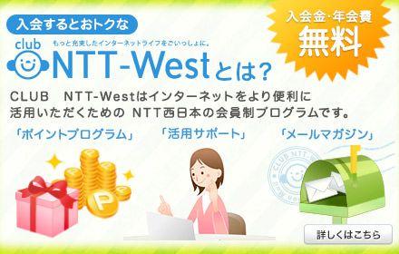 入会するとおトクな「CLUB NTT-West」とは?