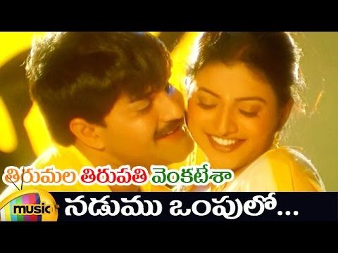 Tirumala Tirupati Venkatesa Video Songs | Nadumu Ompulo Video Song | Srikanth | Roja | Ravi Teja - YouTube