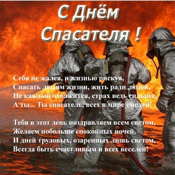 Поздравление к дню спасателя в картинках