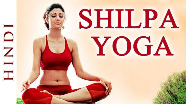 Shilpa Yoga In Hindi ►For Complete Fitness for Mind, Body and Soul - Shi...