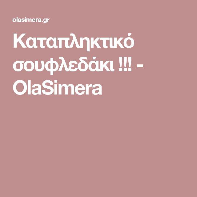 Καταπληκτικό σουφλεδάκι !!! - OlaSimera