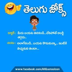 Best+Telugu+Comedy+Jokes+Pictures+Famous+Telugu+Funny+Jokes+Images+for+Whtaspp.JPG (1060×1060)