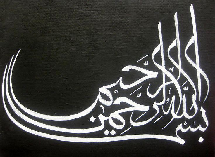 Bismillah Calligraphy Painting  - Bismillah Calligraphy Fine Art Print