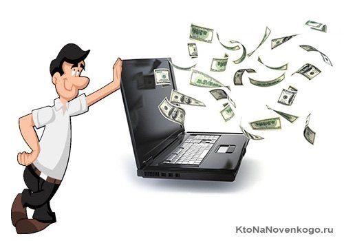 Реально ли заработать в интернете, получится ли это у вас, нужны ли вложения и сколько вы сможете получать в месяц | KtoNaNovenkogo.ru - создание, продвижение и заработок на сайте