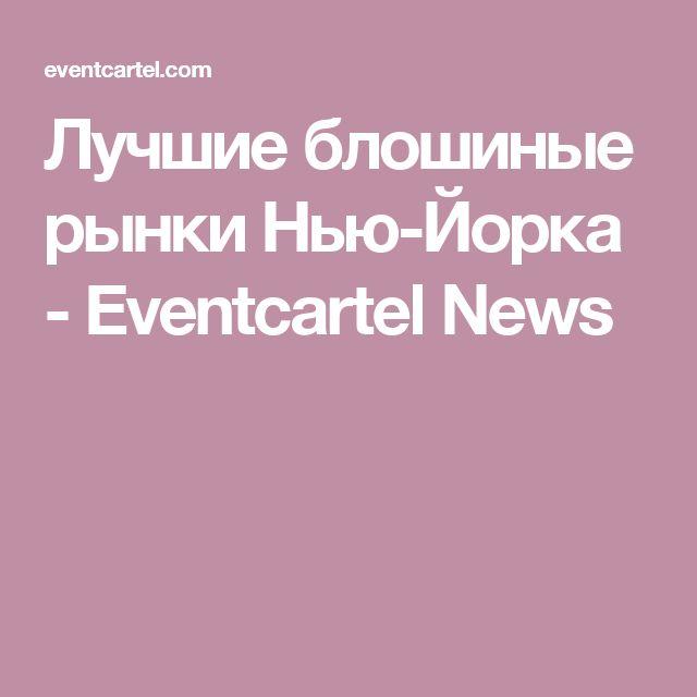 Лучшие блошиные рынки Нью-Йорка - Eventcartel News