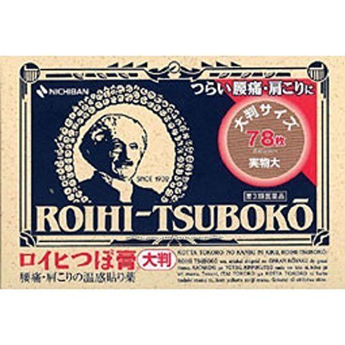 roihi-tsuboko pain relief patches