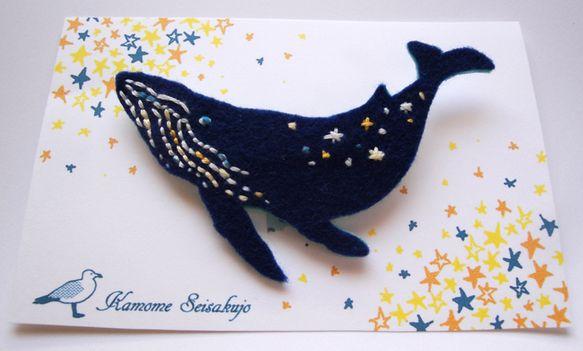 刺繍で描いたくじらのブローチです。|ハンドメイド、手作り、手仕事品の通販・販売・購入ならCreema。