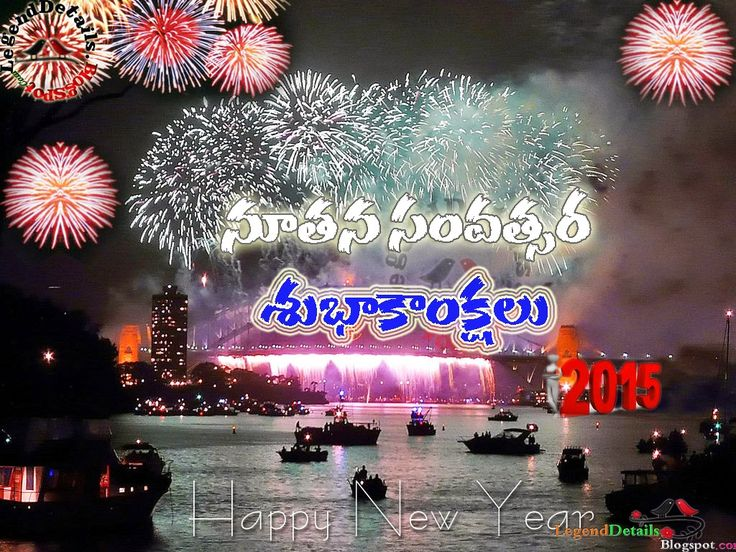 Telugu New Year Greetings 2015, Telugu Happy New Year Wallpapers 2015 HD, Telugu New Year Quotes, Telugu New Year SMS, Nuthana Samvatsara Subhakankshalu