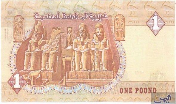 تعرف على سعر الريال اليمني مقابل الجنيه المصري السبت Bank Notes Bank Pound