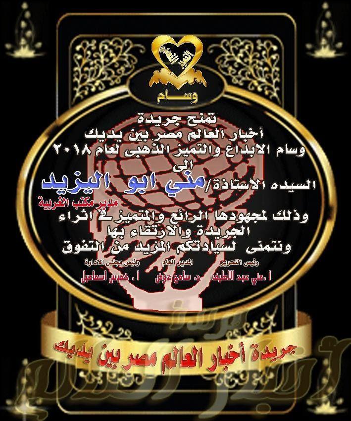 الف مبروك الاستاذة مني ابو اليزيد Motor Oil Oils