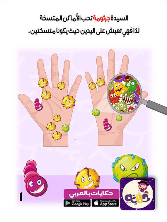 قصة قصيرة مصورة للاطفال عن النظافة Arabic Kids Learning Arabic Teach Arabic