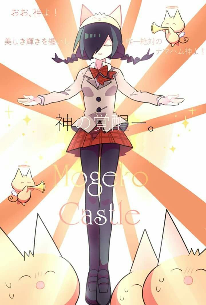 Mogeko castle | © to http://touch.pixiv.net/member.php?id=4280606