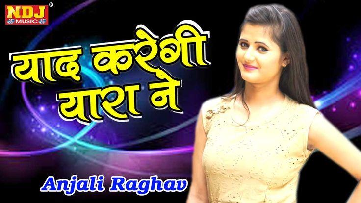 Anjali Raghav New Song #Yaad Karegi Yara Ne #Latest Haryanvi Dj Song 2016 #Sedhu Phogat #NDJ Music