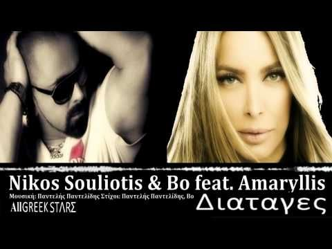 Diatages | Nikos Souliotis & Bo feat Amarillis | New Single 2014 - YouTube