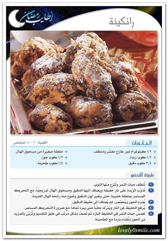 كتالوج أكلات أطايب رمضان لعام بالصوربالهناء والعافية 55503alsh3er Jpg Lebanese Desserts Food Recipes