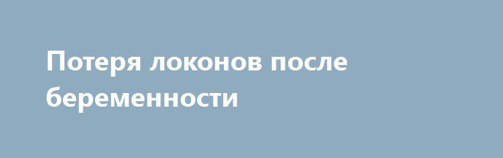 Потеря локонов после беременности http://ramamama.ru/poterya-lokonov-posle-beremennosti/  Выпадение волос после родов является естественным процессом. Проблема часто возникает через 3 месяца после рождения малыша. Женщина замечает увеличение количества волос на расческе, постельном белье и при мытье. Это вызывает беспокойство у молодой мамы. Чтобы выяснить причину появления неприятной проблемы, необходимо проконсультироваться с гинекологом. Изменения в организме на фоне беременности При…